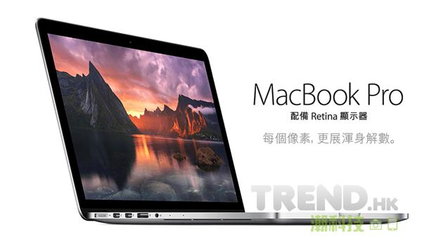 Macbook Pro with Retina Display 全線升級:CPU 更快、15 吋型號免費升至 16GB RAM