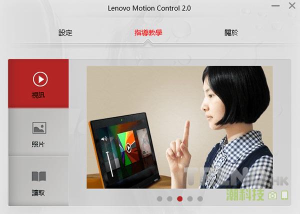 lenovo-miix-2-11-review-software-lenovo-motion-control