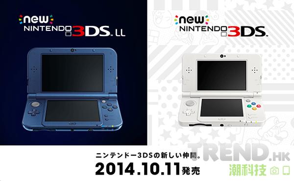 眼球追蹤 3D 技術、雙搖桿設計!Nintendo 發佈全新 3DS、3DS LL 主機