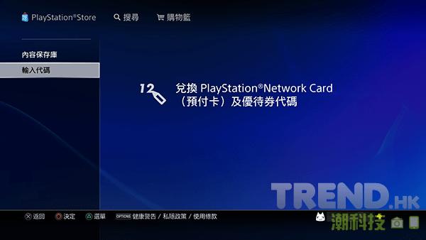 買 PS3 / PS4 二手遊戲怕比人呃?教你輕鬆驗證 DLC 序號