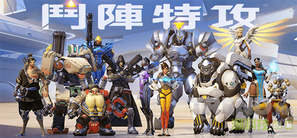 Blizzard 全新 FPS 遊戲《鬥陣特攻 Overwatch》正式公開