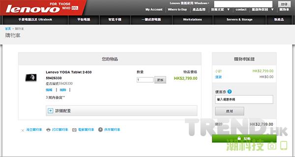 Lenovo 香港網上商店開張!免費送貨兼可自選配置