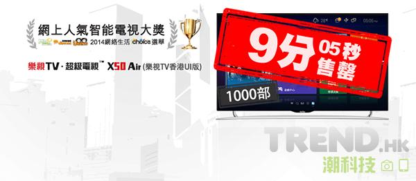 9 分 5 秒全數賣清! Letv 樂視 X50 Air 超級電視三度報捷