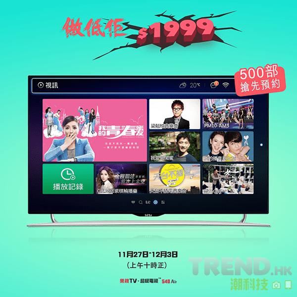 HK$1,999 平搶樂視 40 吋 S40 Air 超級電視
