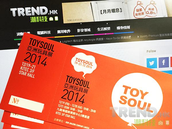 【潮送禮】送你 TOY SOUL 亞洲玩具展 2014 入場門票