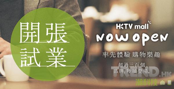 HKTV 網購服務開始試業!15% Mall Dollars 回贈客戶