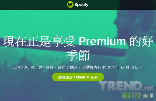 Spotify Premium 聖誕推廣優惠,申請一個月送兩個月