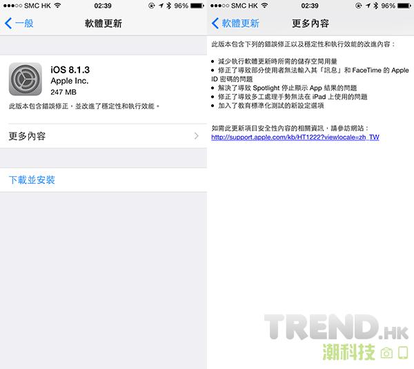 Apple 同時發佈 OS X Yosemite 10.10.2 及 iOS 8.1.3 更新