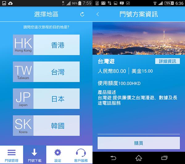 slimduet-sim-app-screenshots