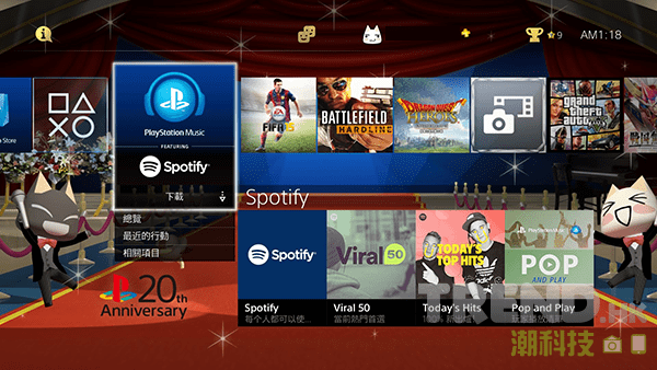 playstation-music-featuring-sportify-ps4-menu