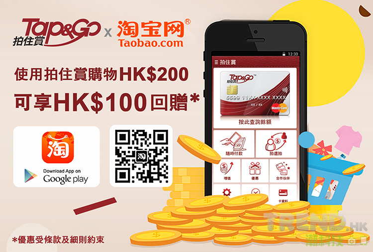 hkt-announces-tap-and-go-debit-card-taobao
