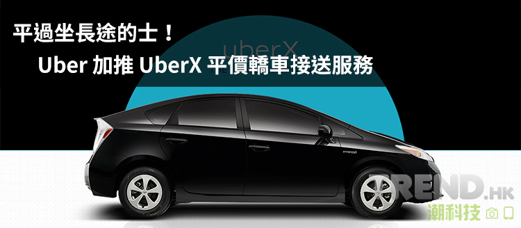 uberx-now-available-in-hong-kong