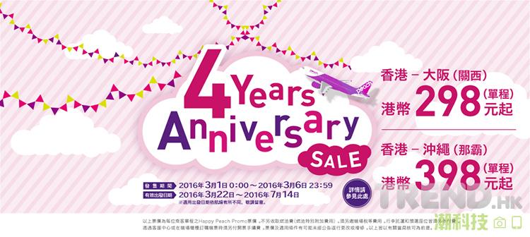 peach-airline-4th-year-anniversary-sale