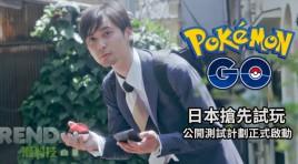 日本搶先試玩!《Pokemon Go》公開測試計劃正式啟動