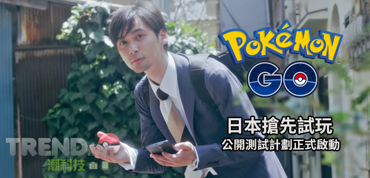 pokemon-go-open-beta-in-japan