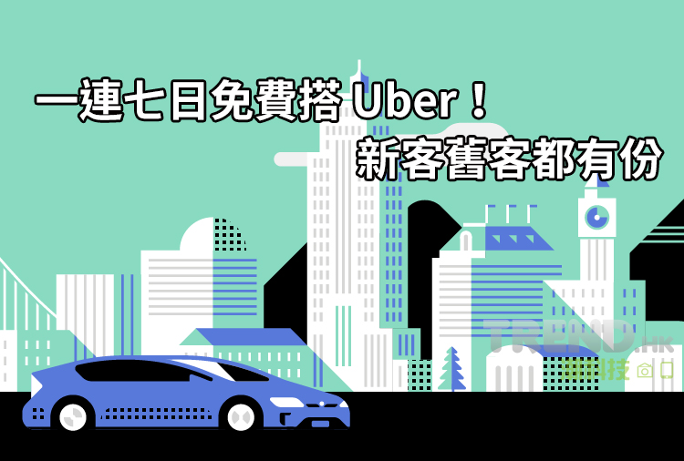 uber-7-days-free-ride-promotion