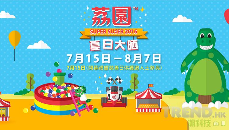 lai-yuen-super-summer-2016